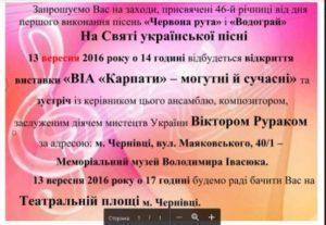 1473750315_sviato_pisni